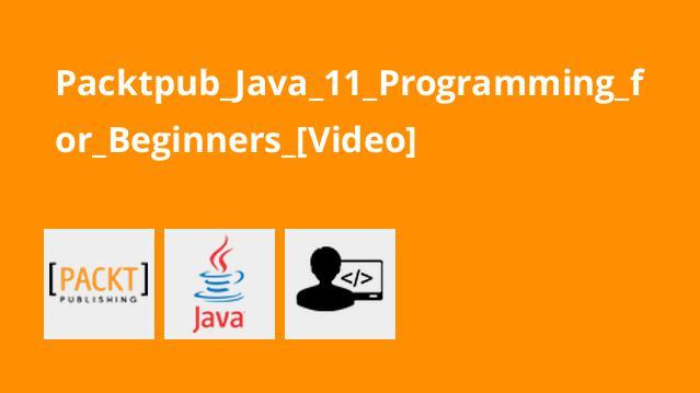 آموزش برنامه نویسی Java 11 برای مبتدیان